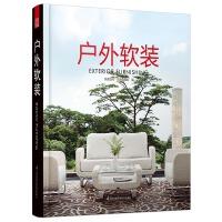 户外软装(以户外软装及家具搭配为主体的设计图书,收录了全球多名获奖设计师的精品案例,户外软装与搭配的参考典范。)