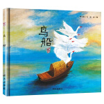 明天原创图画书-曹文轩纯美绘本-鸟船