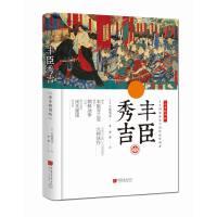 丰臣秀吉(全景插图版)