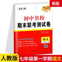 天利38套2020-2021初中名校期末联考测试卷初中语文七年级上学期语文试卷子 人教版7年级语文上册复习题资料书初一初