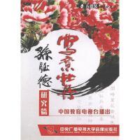 孙钰德-写意牡丹(研究篇五碟装)VCD( 货号:2000013708113)