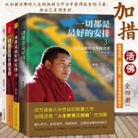 加措活佛作品 一切都是最好的安排1+2+3+逆境中觉醒 全4册西藏生死书索甲仁波切荐人生智慧三部曲 完结篇 佛学正能量