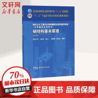 钢结构基本原理(第3版) 中国中国中国建筑工业出版社出版社出版社