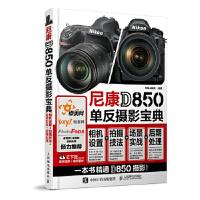 【新书店正版】尼康D850单反摄影宝典 相机设置 拍摄技法 场景实战 后期处理,北极光摄影,人民邮电出版社978711