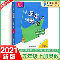 从课本到奥数五年级B版 2020年秋新版
