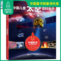 精装中国儿童太空百科全书中国航天关于揭秘宇宙科学星空星球旅行的书6-14-18岁少儿科普类书籍宇宙大百科全书天文知识图