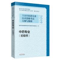 全国中医药专业技术资格考试大纲与细则.中药专业(初级师)