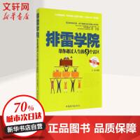 排雷学院:帮你越过人生的8个雷区(修订版) 中国华侨出版社