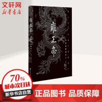 甲骨文丛书 雍正帝-中国的独裁君主