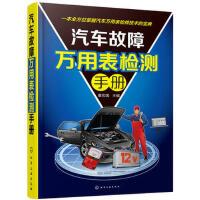汽车故障万用表检测手册 万用表检测入门书籍 万用表检测汽车电路汽车故障诊断
