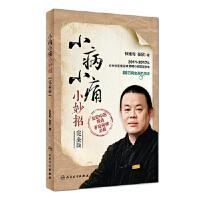 小病小痛小妙招(完全版/配增值) 张宝旬、张欣 人民卫生出版社