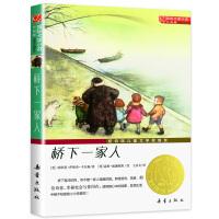桥下一家人升级版/ 大奖小说 畅销正版童书 小学生课外书籍 6-9-12岁儿童文学故事书青少年图书籍 学生课外读物 博