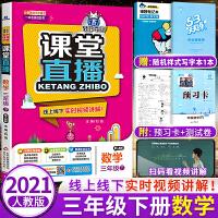 课堂直播三年级下册数学人教版教材解读 2021年春新版