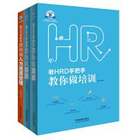 老HRD手把手教你做培训、做薪酬、做人力资源管理(套装共3册)
