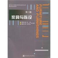 家具与陈设 庄荣 等编著 中国建筑工业出版社【正版书】