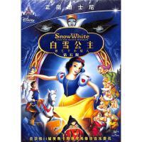 白雪公主和七个小矮人(钻石版)DVD9( 货号:779914890)