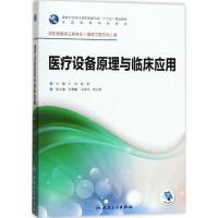 医疗设备原理与临床应用 王成,钱英 主编