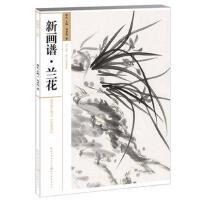 新画谱:兰花 徐民,刘彦明; 9787539492667睿智启图书
