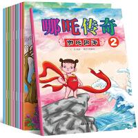 哪吒传奇故事书10册动画中国经典童话哪吒闹海一年级必读经典书目二三年级课外阅读必读书读物儿童书籍7-10岁儿童绘本3-