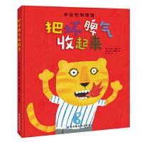 把坏脾气收硬皮精装卡罗尔罗思拉申凯里耶 幼儿绘本图书 儿童绘本0-3-6周岁幼儿园故事书硬装 情绪管理书籍儿童绘本