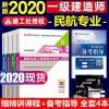 现货2020年一级建造师考试教材 用书 一级建造师2020教材 一建民航机场专业 全套4本