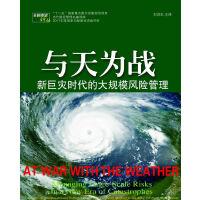 与天为战:新巨灾时代的大规模风险管理