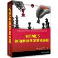 HTML5 移动游戏开发高级编程(移动开发经典丛书)