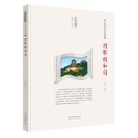 京华通览 图解颐和园