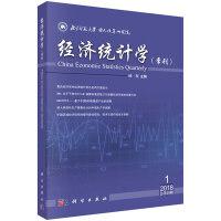经济统计学(季刊)2018年第1期(总第10期)