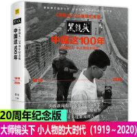 中国这100年 黑镜头20周年纪念版大师镜头下 小人物的大时代1919~2020 100余幅珍藏级高清摄影大片 世界历史