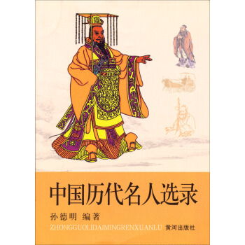 中国历代名人选录 孙德明 9787546003498 全新正版图书