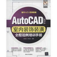 AutoCAD2014室内装饰装潢全程范例培训手册 清华大学出版社
