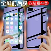 苹果7plus钢化膜iPhone8plus手机膜苹果7水凝膜全屏覆盖8plus贴膜抗蓝光8p后背膜7