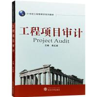 工程项目审计 武汉大学出版社