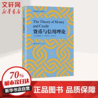 货币与信用理论 上海人民出版社