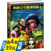【库存尾品 】来自12个星球的敌人//自然科学我被外星人绑架过11次外星人已潜伏地球5000年外星人就在月球背面图书书籍