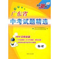 天利38套・物理--(2012)广东省中考试题精选