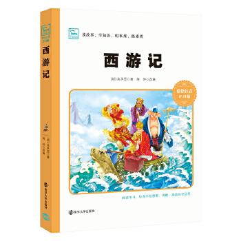 西游记 新版 彩绘注音版 小学语文新课标必读丛书