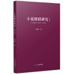 小说修辞研究(修订版)