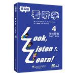 看听学(4)学生用书(附光盘) 最新版