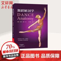 舞蹈解剖学 (美)雅基・格林・哈斯(Jacqui Greene Haas) 著;王会儒 主译