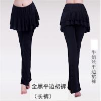 拉丁舞裤牛奶丝裙裤女交谊舞广场舞蹈裤裙练功服装黑色长裤子