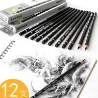 素描铅笔炭笔绘画软中硬黑软碳速写碳笔2B4B6b美术专用12比8b10b画画速写绘图套装手绘专业2h-8b初学