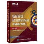 项目管理知识体系指南(PMBOK指南)(第六版)【正版包邮,订购从速,团购请咨询0592-5662717】