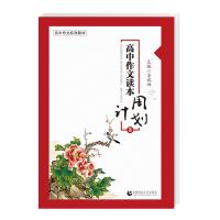 高中作文读本・周计划(3)