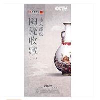 可货到付款!原装正版 马未都说陶瓷收藏(下)(5DVD)央视百家精品系列视频光盘