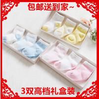3双装 新生儿袜子春秋冬0-6个月宝宝袜精梳纯棉初生婴儿入院用品