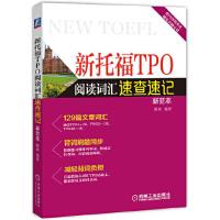【旧书二手书9成新】新托福TPO阅读词汇速查速记 解琦 9787111535461 机械工业出版社