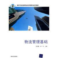 二手95新 物流管理基础 李延霞,林华 9787302172130 清华大学出版社