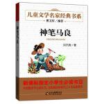神笔马良 曹文轩推荐儿童文学经典书系